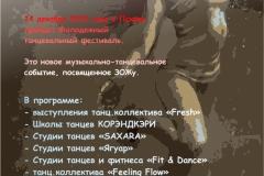Dance_2