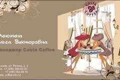 кофе_2
